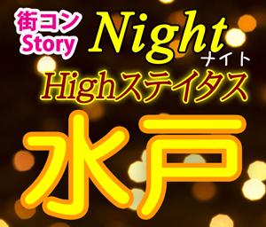 ハイステイタスコン@水戸(4.8)夜開催