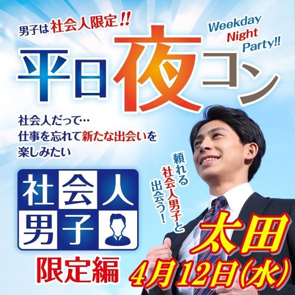 第5回 平日夜コン@太田~社会人男子限定編~