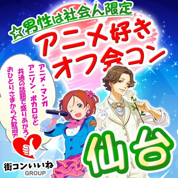 アニメ好きオフ会コンin仙台
