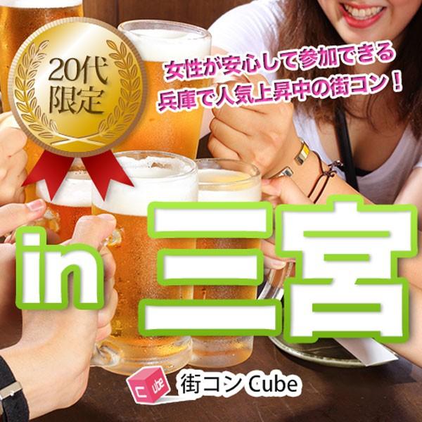 20代限定in神戸