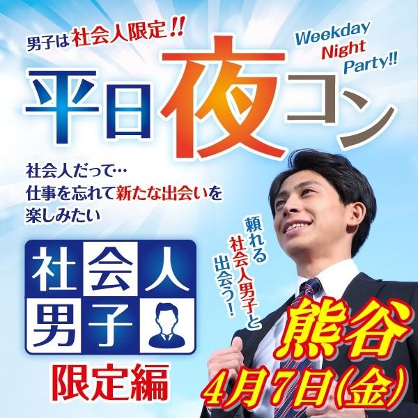 第3回 平日夜コン@熊谷~社会人男子限定編~
