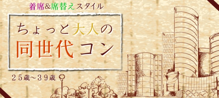 第9回 同世代コン-松江