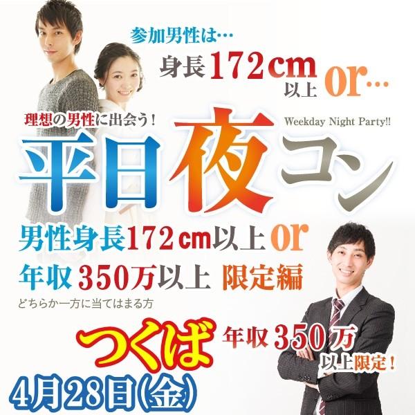 第4回 平日夜コン@つくば~高身長or高収入男子