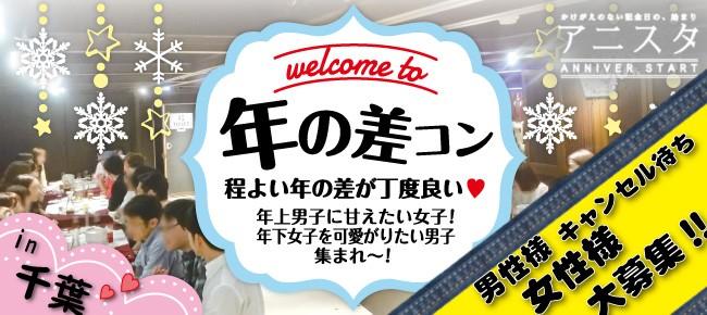 第5回 グループトーク!友活恋活PARTY