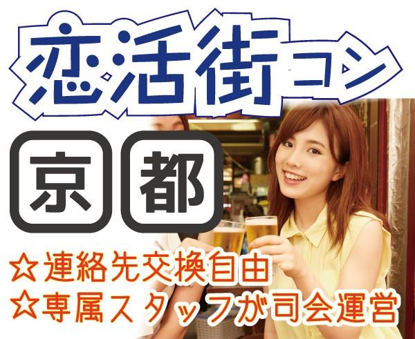 第13回 《京都》同世代恋活街コン