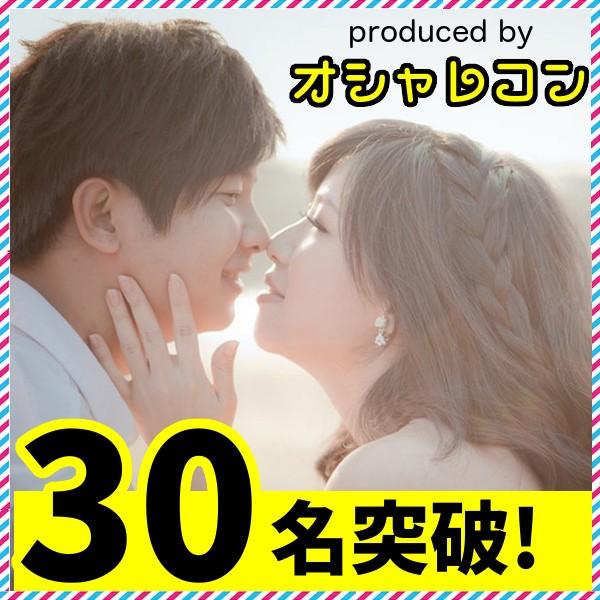 第30回 『オトナ男子』&『甘えた女子』コン@水戸