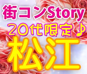 Story20代限定コン@松江(5.7)