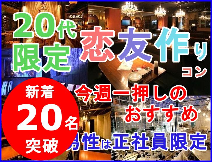 GW20代限定恋友コンin山形