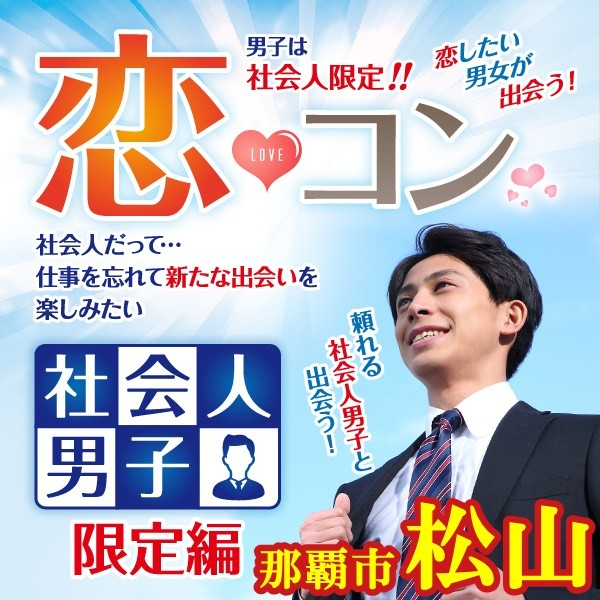 第1回 恋コン@那覇市松山~社会人男子限定編~