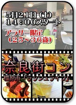 第20回 奈良アラサー街コン