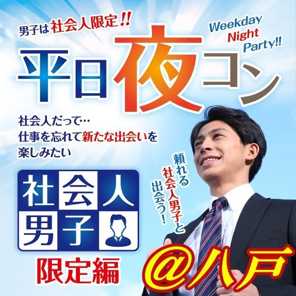 第5回 平日夜コン@八戸~社会人男子限定編~