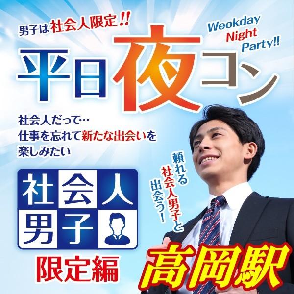 第1回 平日夜コン@高岡駅~社会人男子限定編~