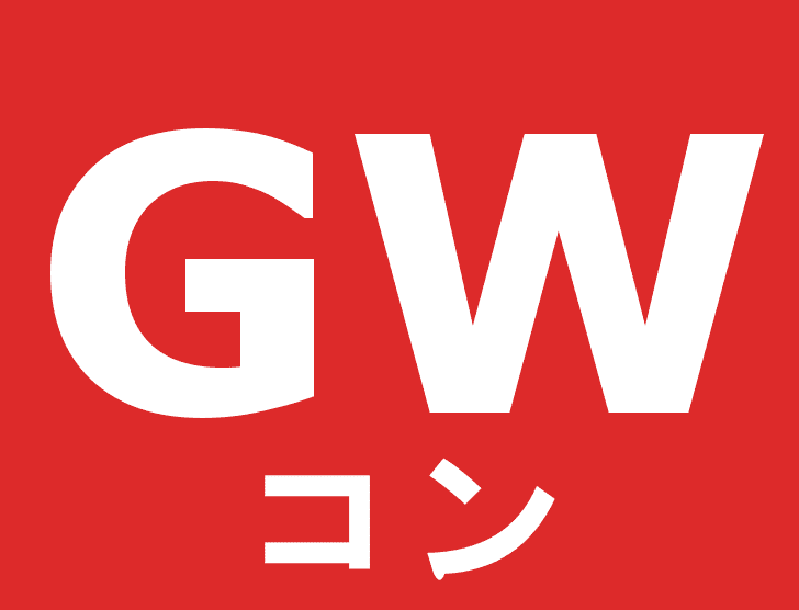 20代・30代限定GWコンin盛岡