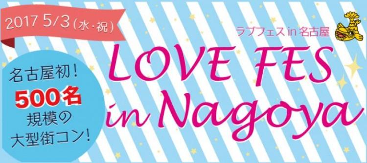 第1回 【BIG企画】ラブフェス-名古屋