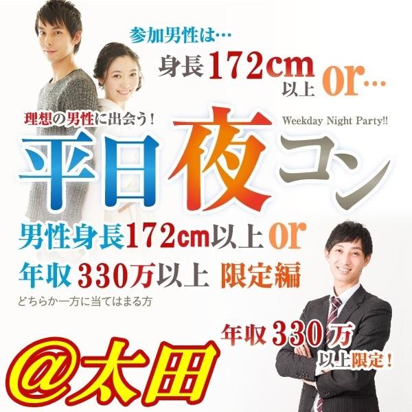 第4回 平日夜コン@太田~高身長or高収入男子編