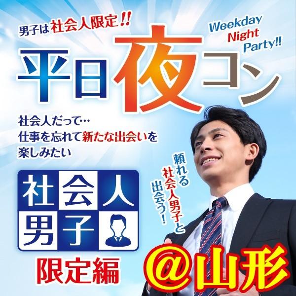 第7回 平日夜コン@山形~社会人男子限定編~