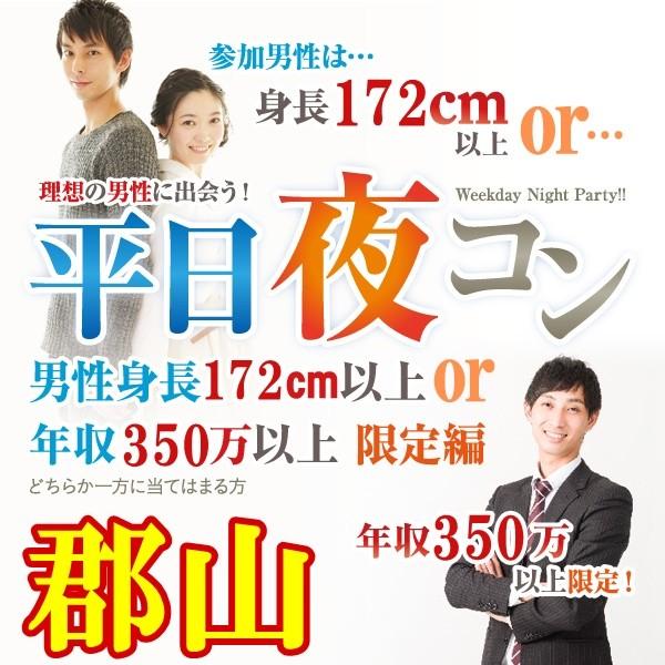 第5回 平日夜コン@郡山~高身長or高収入男子編
