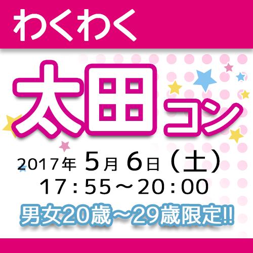 【20代限定】わくわく太田ナイトコン