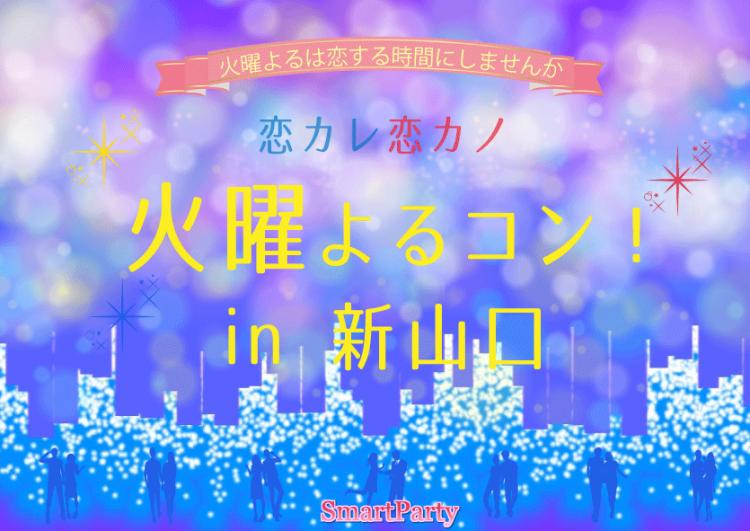 恋カレ恋カノ火曜よるコン!in 新山口