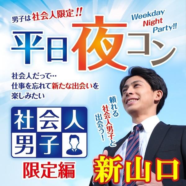 第5回 平日夜コン@新山口~社会人男子限定編~
