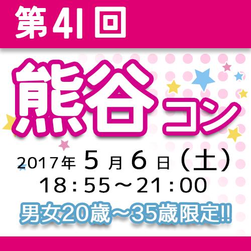 第41回 熊谷ナイトコン