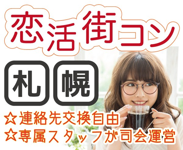 第19回 《札幌》同世代恋活街コン