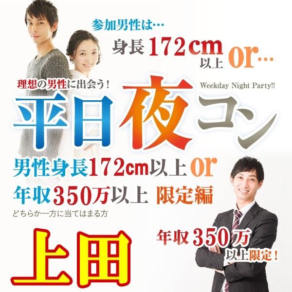 第1回 平日夜コン@上田~高身長or高収入男子編