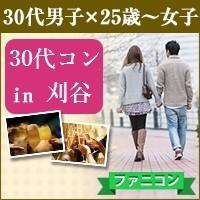 30代コンin刈谷