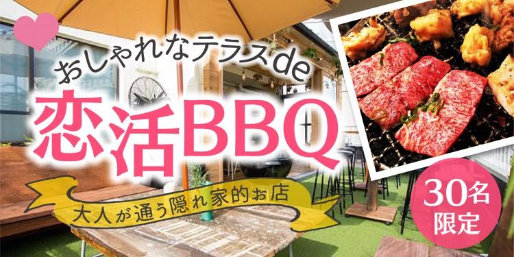 サタデーナイト恋活BBQコン