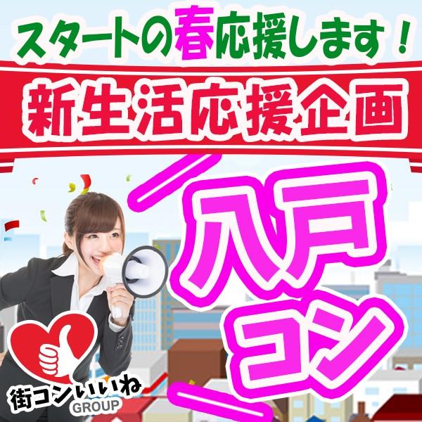新生活応援企画☆八戸コン