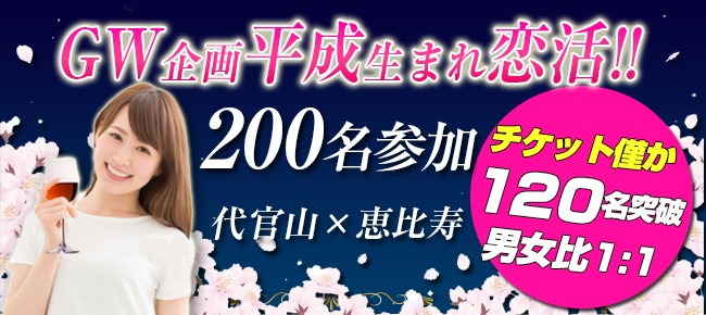 第15回 代官山★20代限定★恋活パーティー