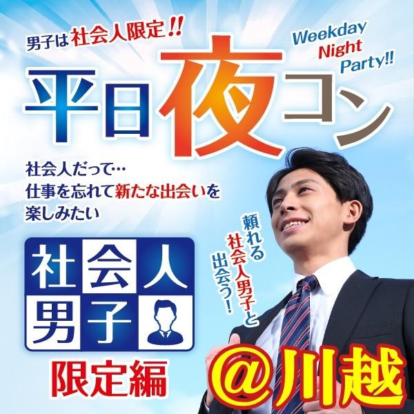 第6回 平日夜コン@川越~社会人男子限定編~