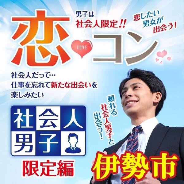 第2回 恋コン@伊勢市~社会人男子限定編~