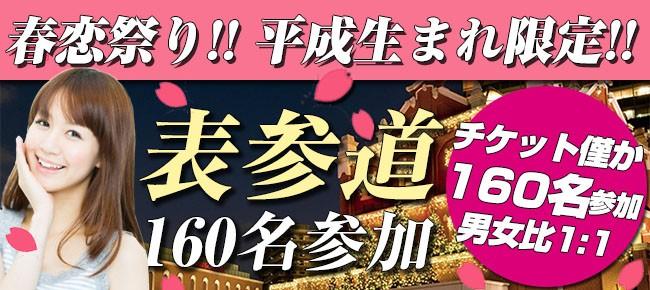第41回 表参道160名★平成生まれ限定パーティー