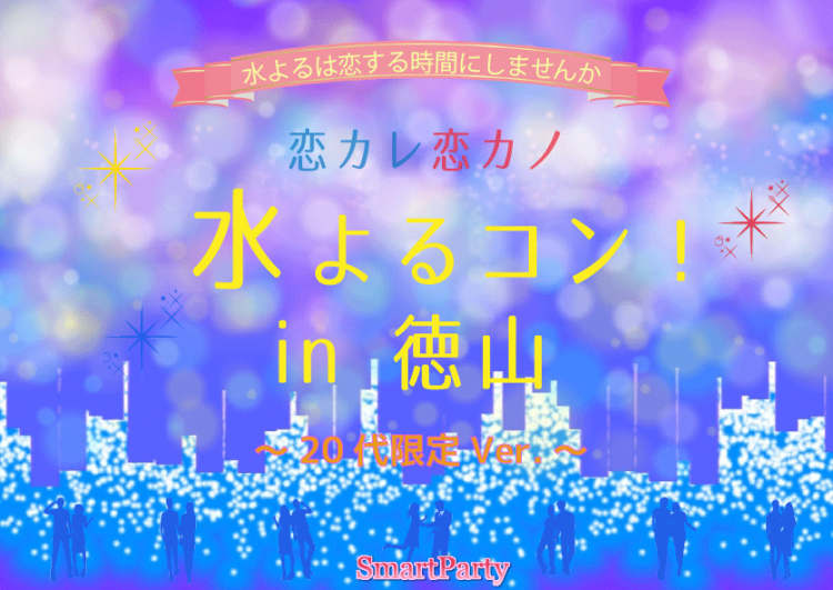 恋カレ恋カノ水よるコン! ~20代限定~
