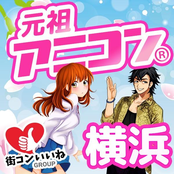 第17回 アニメ好きの街コン アニコン in 横浜