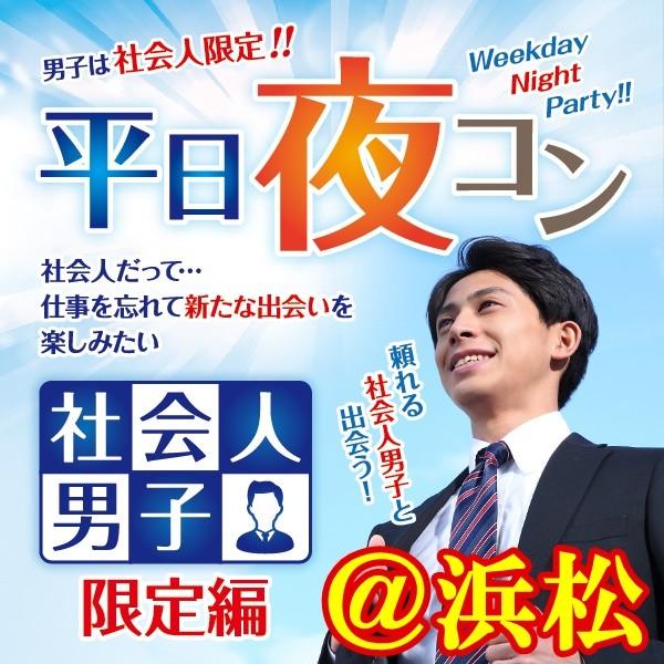 第2回 平日夜コン@浜松~社会人男子限定編~