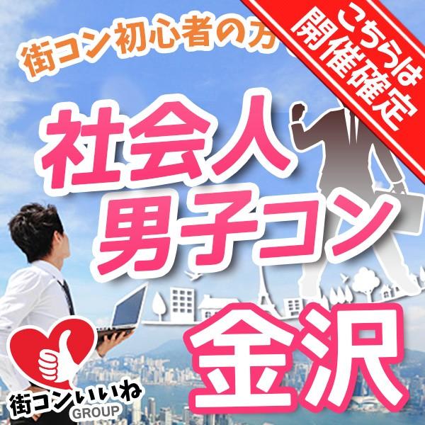 社会人男子コンin金沢