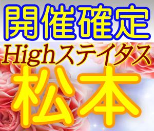 ハイステイタスコン@松本4.29夜開催