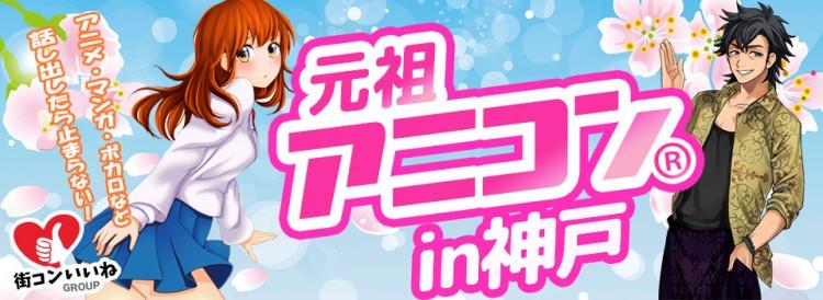 第10回 アニメ好きのための元祖アニコンin神戸