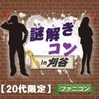 20代謎解きコンin刈谷