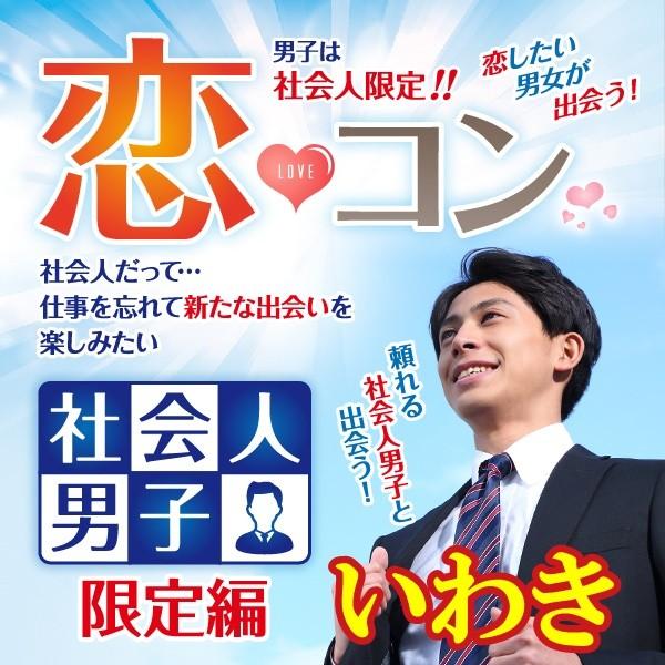 第4回 恋コン@いわき~社会人男子限定編~