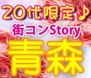 Story20代限定コン@青森8.6