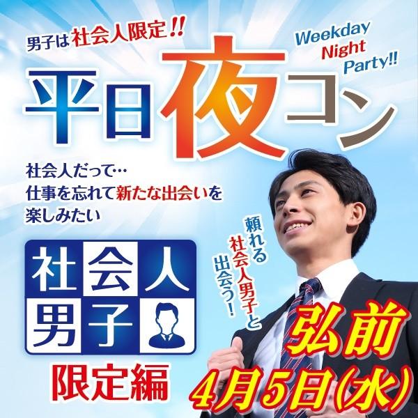 第1回 平日夜コン@弘前~社会人男子限定編~
