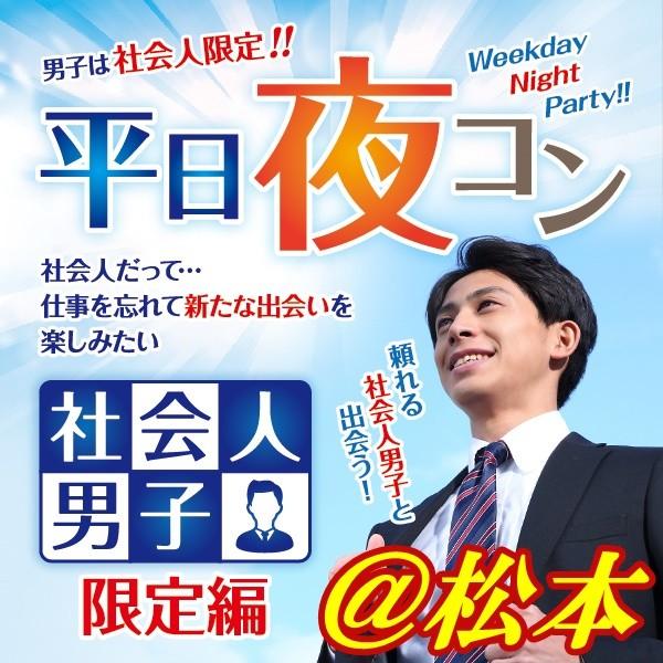 第2回 平日夜コン@松本~社会人男子限定編~