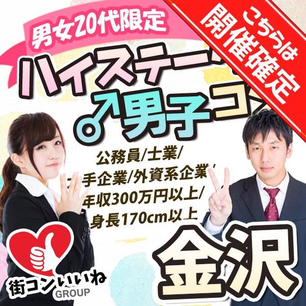 男女20代限定ハイステータス男子コン金沢