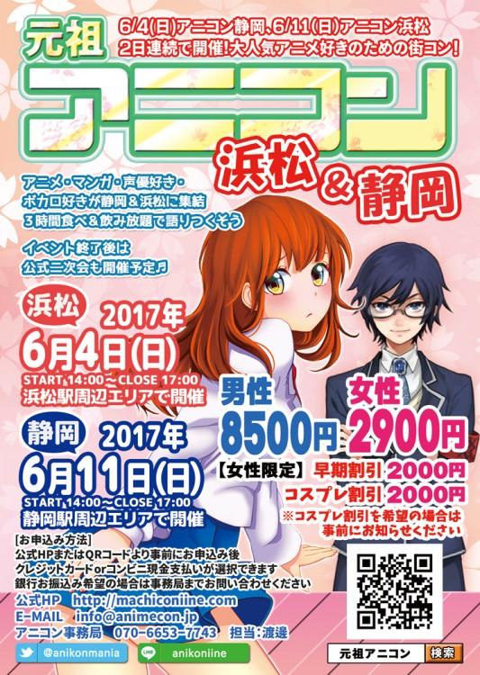 第5回 アニメ好きの為の街コン アニコンin浜松
