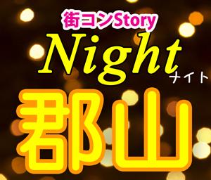 街コンStory@郡山5.20土曜夜開催