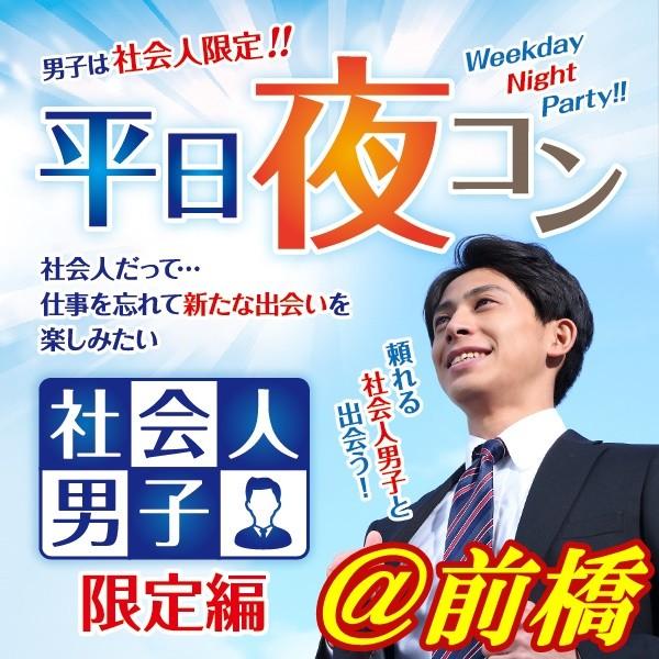 第2回 平日夜コン@前橋~社会人男子限定編~