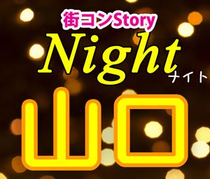 街コンStory@山口(5.27)夜開催